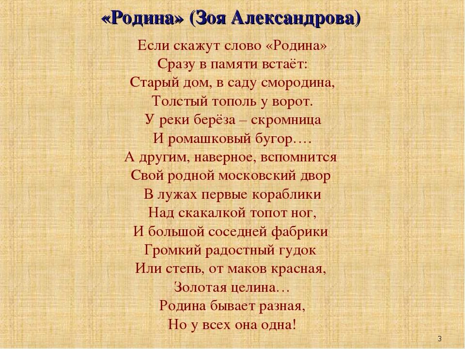«Родина» (Зоя Александрова) Если скажут слово «Родина» Сразу в памяти встаё...