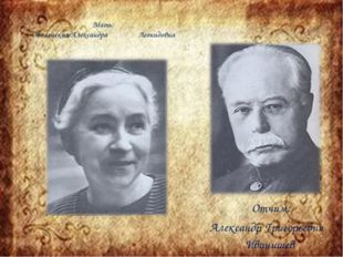 Мать: Оболенская Александра Леонидовна Отчим: Александр Григорьевич Иванишев
