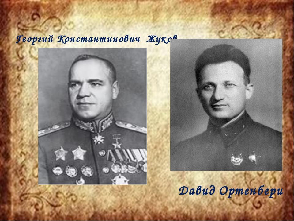 Давид Ортенбери Георгий Константинович Жуков
