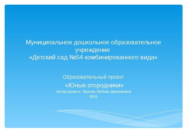 Муниципальное дошкольное образовательное учреждение «Детский сад №54 комбинир...