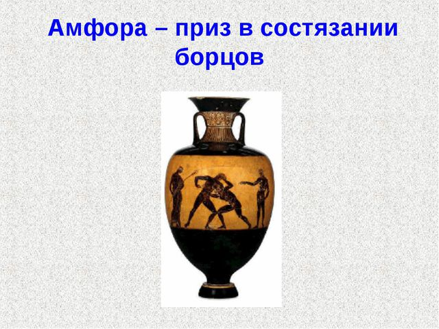 Амфора – приз в состязании борцов