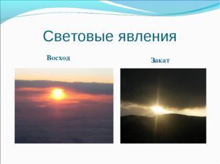 Световые явления Восход Закат