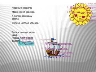 Нарисую кораблю Мoре синей краской, А потом раскрашу смело Солнце желтой крас
