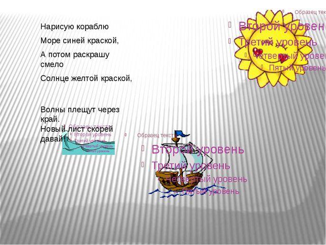 Нарисую кораблю Мoре синей краской, А потом раскрашу смело Солнце желтой крас...