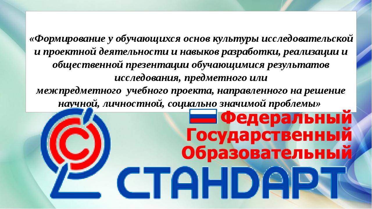 «Формирование у обучающихся основ культуры исследовательской и проектной дея...