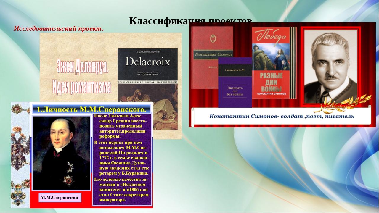 Классификация проектов Исследовательский проект.