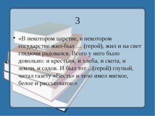 3 «В некотором царстве, в некотором государстве жил-был … (герой), жил и на с
