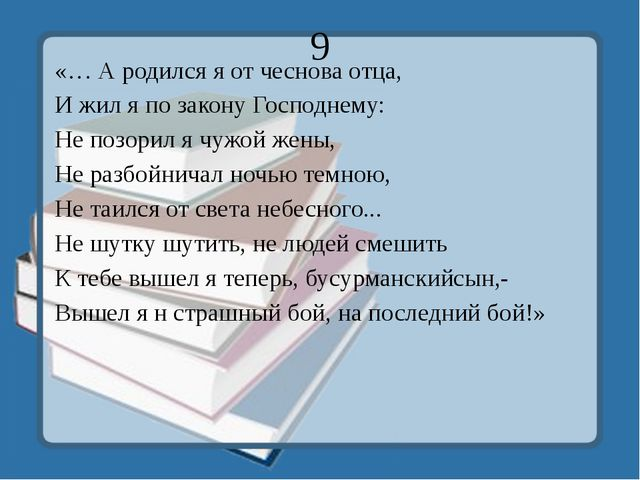 9 «… А родился я от чеснова отца, И жил я по закону Господнему: Не позорил я...