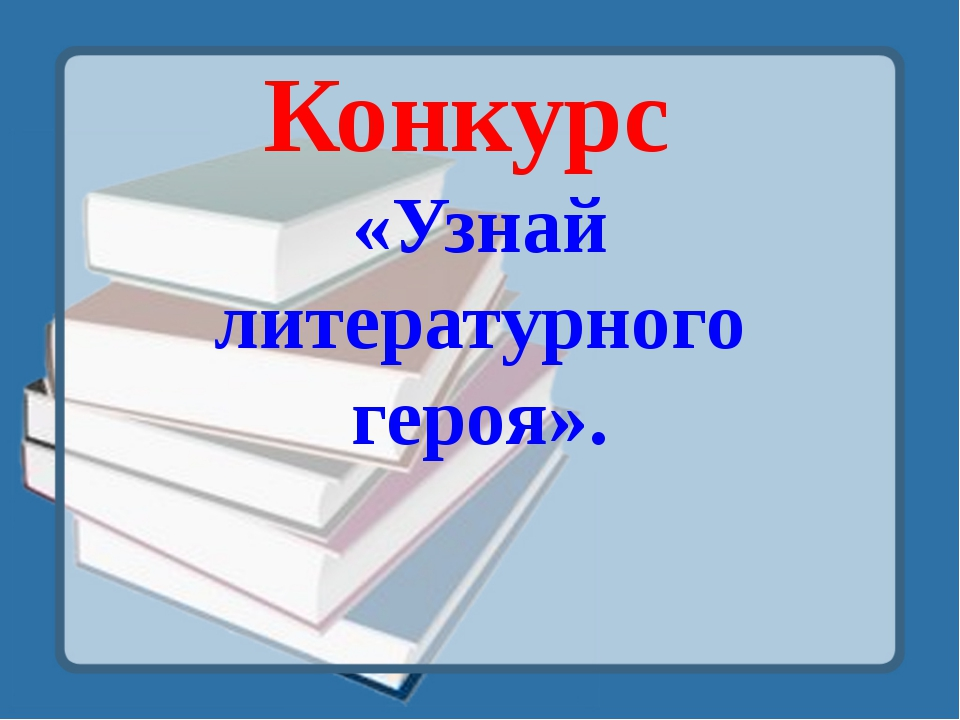 Конкурс «Узнай литературного героя».