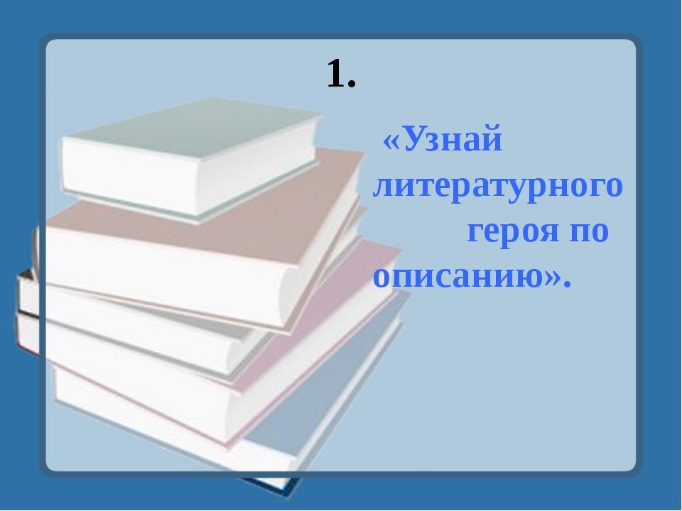 1. «Узнай литературного героя по описанию».