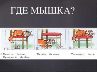 ГДЕ МЫШКА?