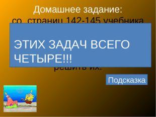Домашнее задание: со страниц 142-145 учебника «Математика-6» А.Г. Мордковича