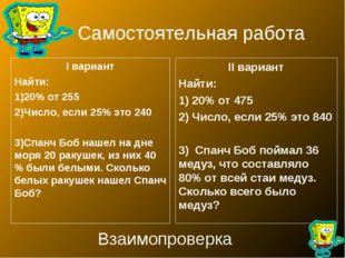 Самостоятельная работа I вариант Найти: 20% от 255 Число, если 25% это 240 С