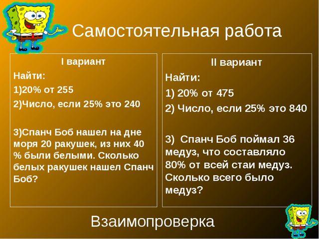Самостоятельная работа I вариант Найти: 20% от 255 Число, если 25% это 240 С...