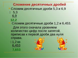 Сложим десятичные дроби 5,3 и 6,9 ₊ 5,3 6,9 Сложим десятичные дроби 1,2 и 6,4