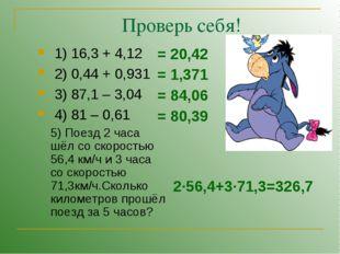 Проверь себя! 1) 16,3 + 4,12 2) 0,44 + 0,931 3) 87,1 – 3,04 4) 81 – 0,61 = 2