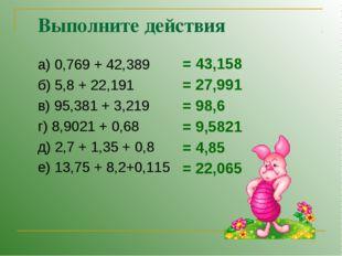 Выполните действия а) 0,769 + 42,389 б) 5,8 + 22,191 в) 95,381 + 3,219 г) 8,9