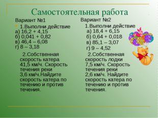 Самостоятельная работа Вариант №1 1.Выполни действие а) 16,2 + 4,15 б) 0,041