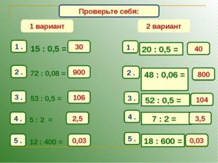 Математический диктант Проверьте себя: 30 900 106 2,5 0,03 1 вариант 40 800 1