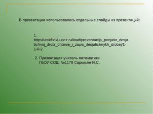 1. http://urokfiziki.ucoz.ru/load/prezentacija_ponjatie_desjatichnoj_drobi_ch
