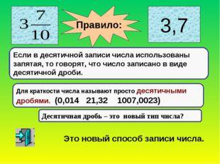 Если в десятичной записи числа использованы запятая, то говорят, что число за