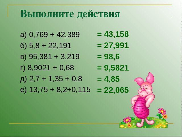 Выполните действия а) 0,769 + 42,389 б) 5,8 + 22,191 в) 95,381 + 3,219 г) 8,9...