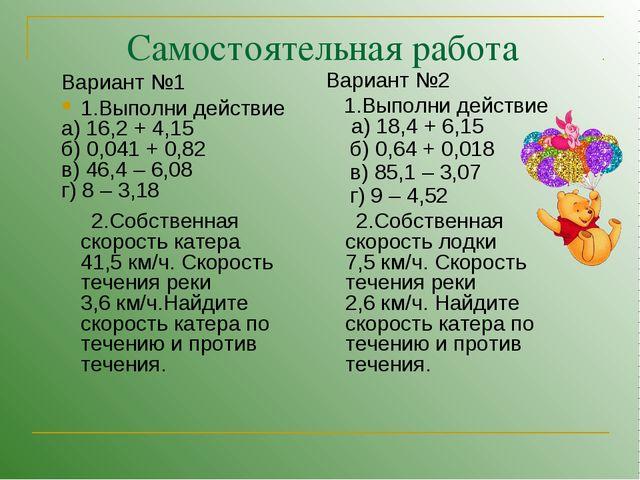 Самостоятельная работа Вариант №1 1.Выполни действие а) 16,2 + 4,15 б) 0,041...