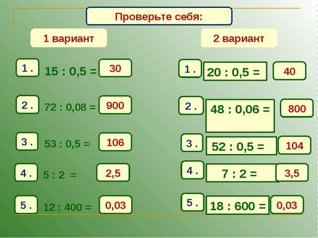 Математический диктант Проверьте себя: 30 900 106 2,5 0,03 1 вариант 40 800 1...