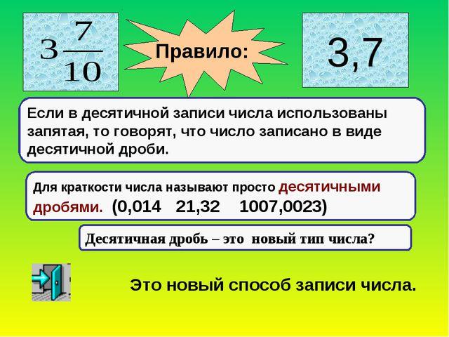 Если в десятичной записи числа использованы запятая, то говорят, что число за...