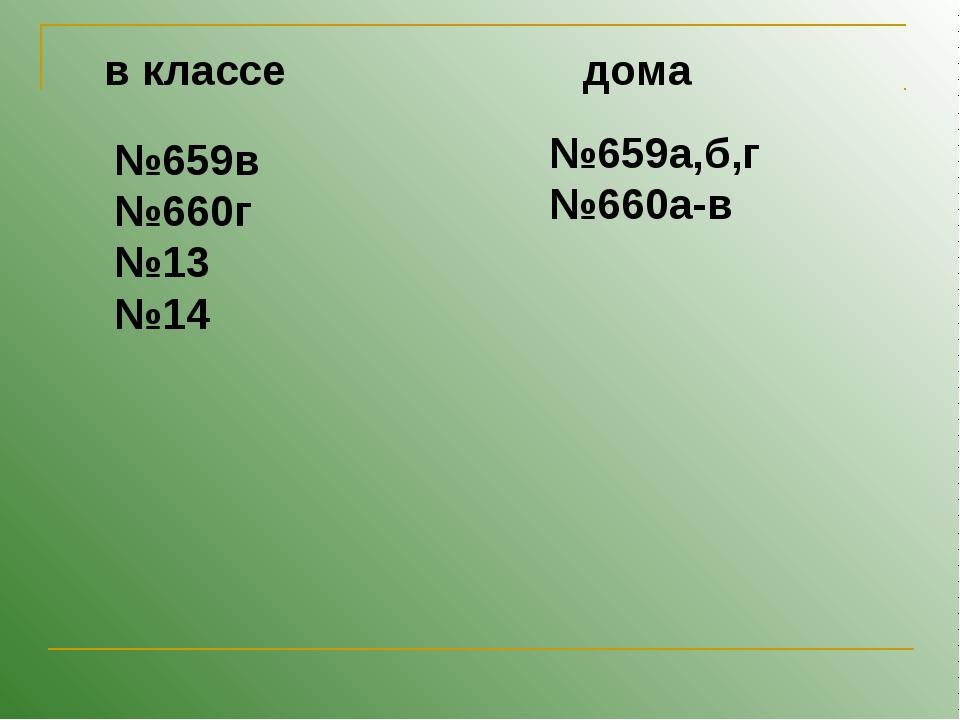 в классе №659в №660г №13 №14 дома №659а,б,г №660а-в