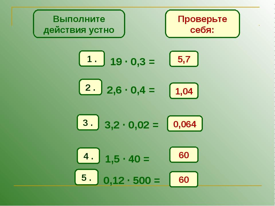 Выполните действия устно Проверьте себя: 5,7 1,04 0,064 60 60