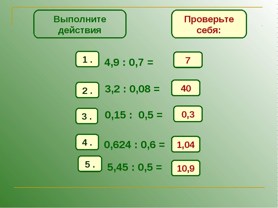 Выполните действия Проверьте себя: 7 40 0,3 1,04 10,9