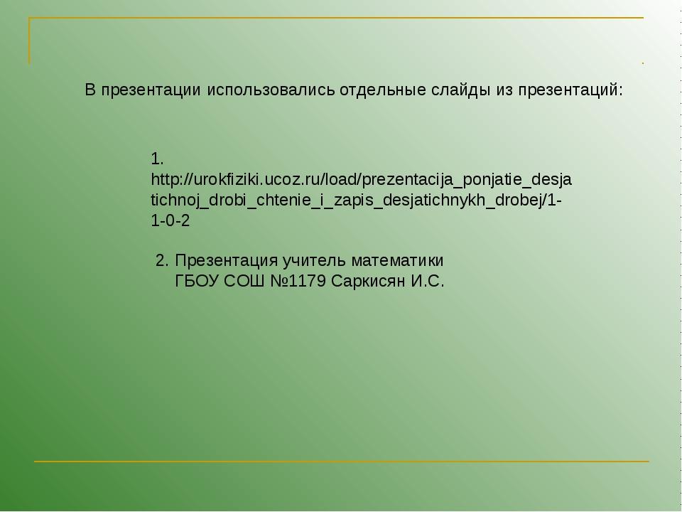 1. http://urokfiziki.ucoz.ru/load/prezentacija_ponjatie_desjatichnoj_drobi_ch...