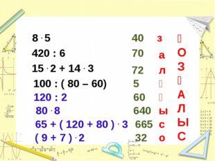 8 . 5 420 : 6 15 . 2 + 14 . 3 100 : ( 80 – 60) 120 : 2 80 . 8 ( 9 + 7 ) . 2 6
