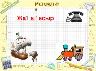 Жаңа ғасыр Математика
