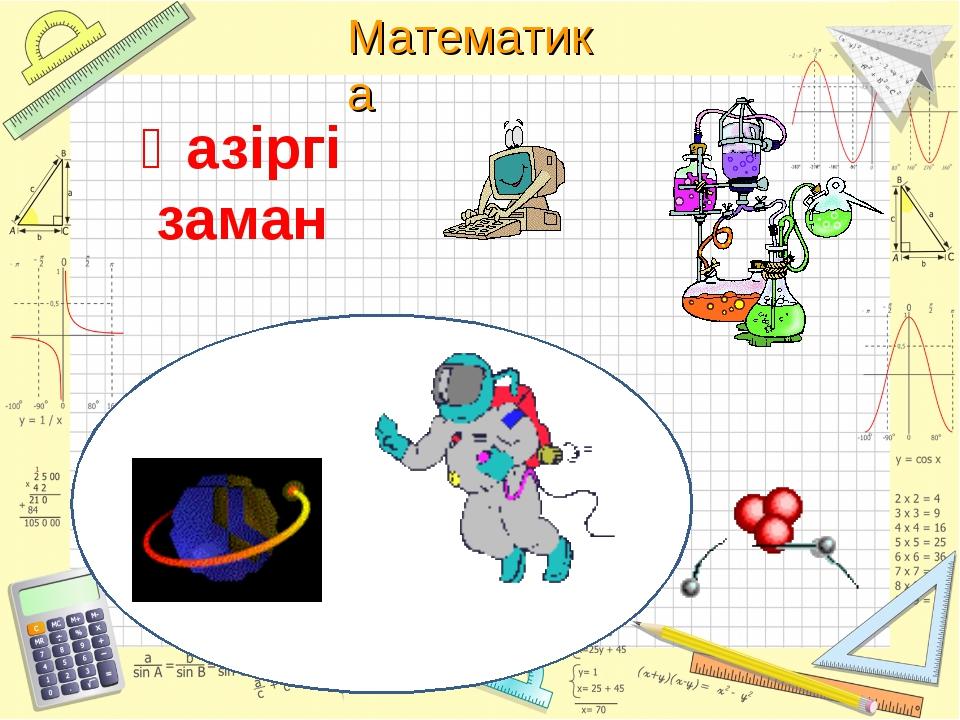 Қазіргі заман Математика