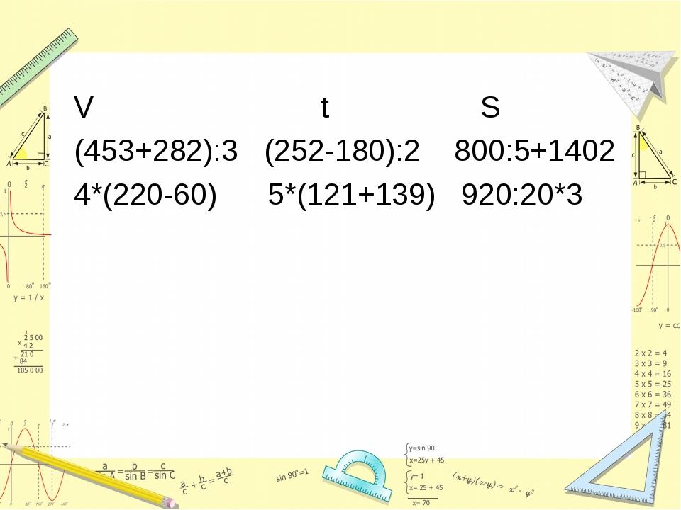 V t S (453+282):3 (252-180):2 800:5+1402 4*(220-60) 5*(121+139) 920:20*3