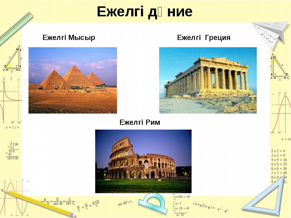 Ежелгі дүние Ежелгі Мысыр Ежелгі Греция Ежелгі Рим