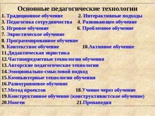 Основные педагогические технологии 1. Традиционное обучение 2. Интерактивные