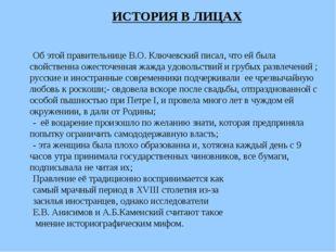 ИСТОРИЯ В ЛИЦАХ Об этой правительнице В.О. Ключевский писал, что ей была свой