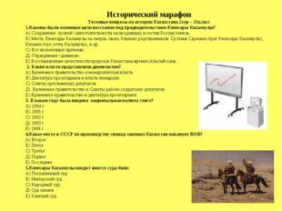 Исторический марафон Тестовые вопросы по истории Казахстана 2тур – 11класс 1