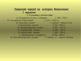 Тюркский период по истории Казахстана 2 вариант 1. Установите соответствие: