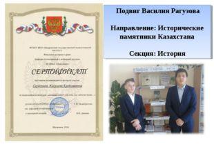 Подвиг Василия Рагузова  Направление: Исторические памятники Казахстана Се