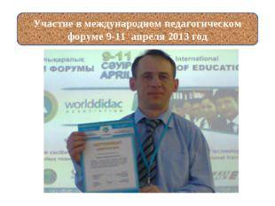 Участие в международном педагогическом форуме 9-11 апреля 2013 год