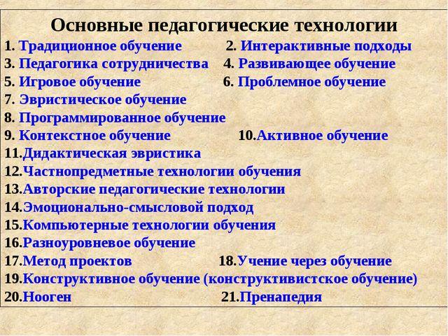 Основные педагогические технологии 1. Традиционное обучение 2. Интерактивные...