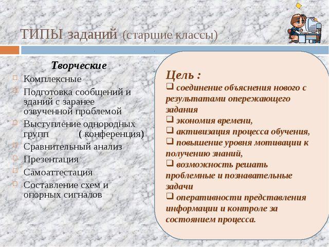 ТИПЫ заданий (старшие классы) Творческие Комплексные Подготовка сообщений и з...