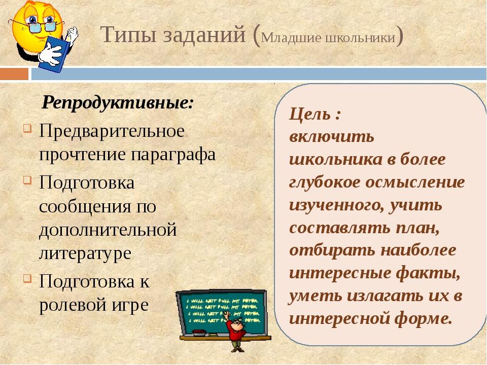 Типы заданий (Младшие школьники) Репродуктивные: Предварительное прочтение па...