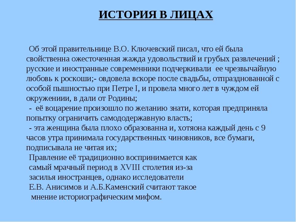 ИСТОРИЯ В ЛИЦАХ Об этой правительнице В.О. Ключевский писал, что ей была свой...