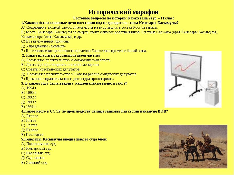 Исторический марафон Тестовые вопросы по истории Казахстана 2тур – 11класс 1...