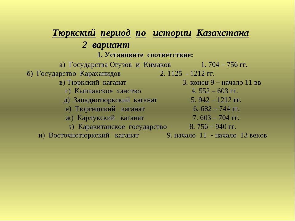 Тюркский период по истории Казахстана 2 вариант 1. Установите соответствие:...